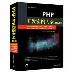 PHP开发实例大全(提高卷)(配光盘) 畅销书籍 计算机 正版PHP 开发实例大全(提高卷)