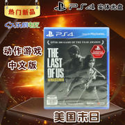Spot New PS4 Chinese Game The Last Days of America The Last Survivors