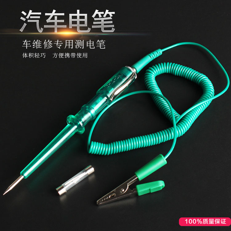 汽车维修电笔 汽车改装试电笔6V-12V-24V修车试电笔车用测电笔