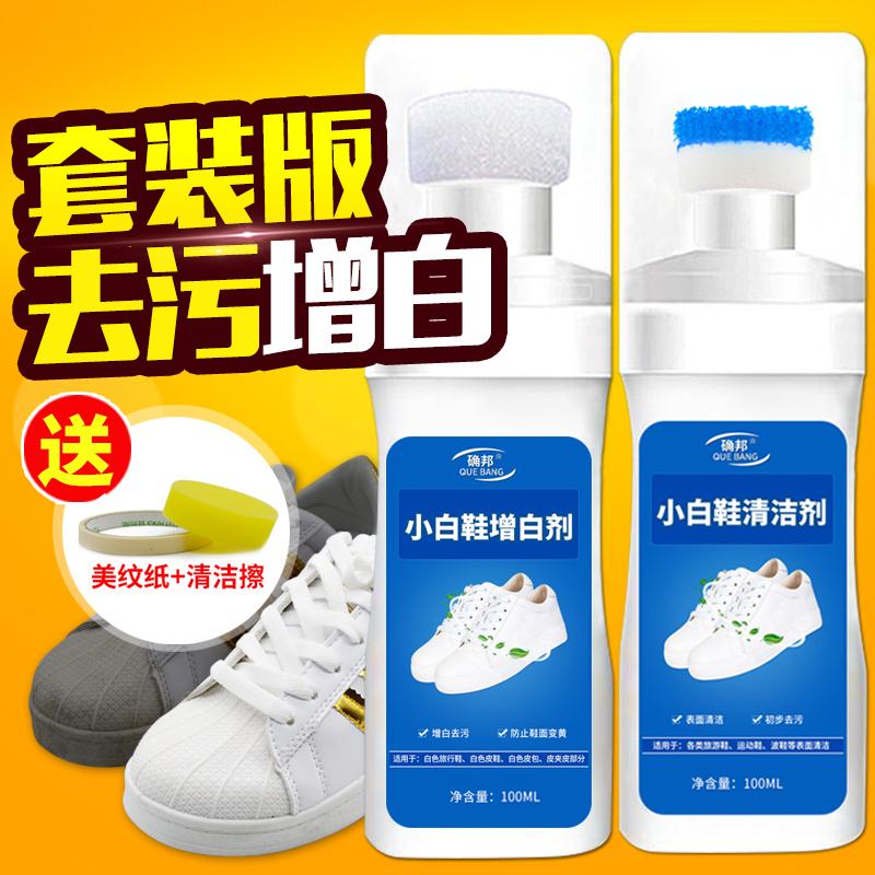 小白鞋神器一擦白清洁洗白鞋去污增白清洗剂专用喷雾擦鞋洗鞋刷鞋