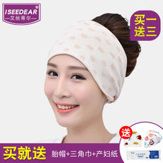 Confinement cap spring and autumn maternity cap pregnant women Mizuko summer thin section cotton postpartum breathable supplies summer headscarf
