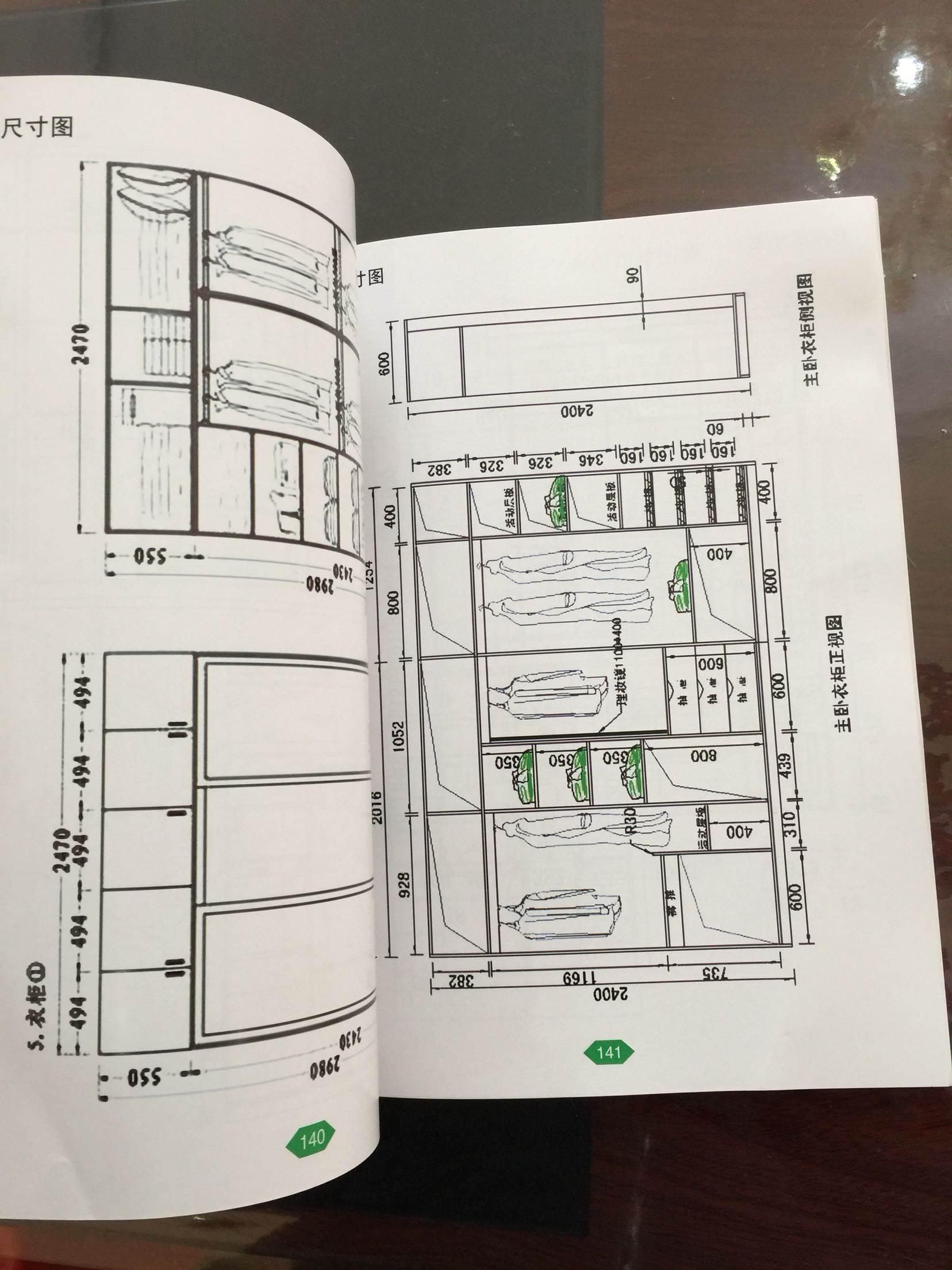 特价衣柜图册_尺寸造型室内装饰及图例木工装修图册算法衣柜画法2018图片