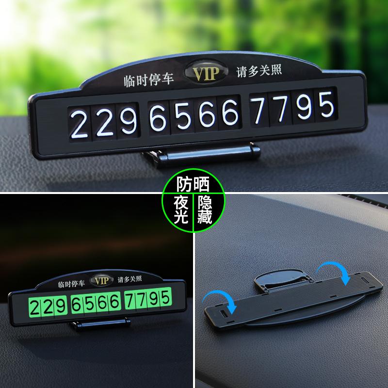 创意临时停车牌挪车电话号码牌移车电话牌停靠车内用品汽车装饰卡