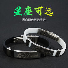 Korean version of the 12 constellation silicone bracelet men's bracelets couple simple female students personality trend sports jewelry