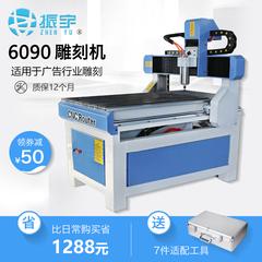 高精雕刻机 6090雕刻机小型 cnc木工数控 广告双色板雕刻机1.5kw