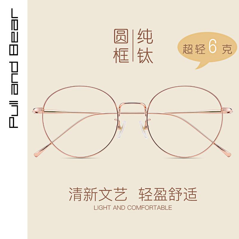 纯钛金丝眼镜框女可配近视眼镜女防蓝光抗辐射文艺眼镜架男有度数