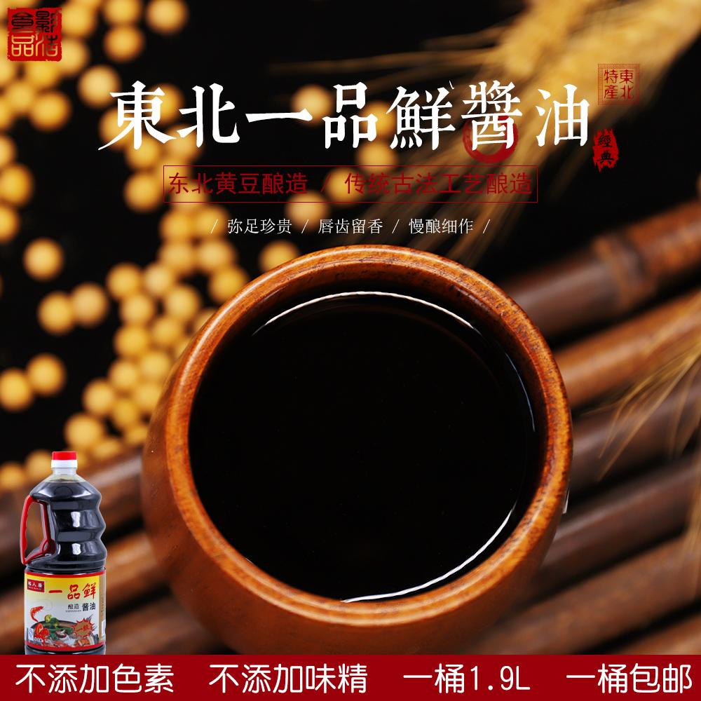 铭人居酱油生抽酿造酱油一品鲜大桶酱油包邮1.9L东北黄豆酱油