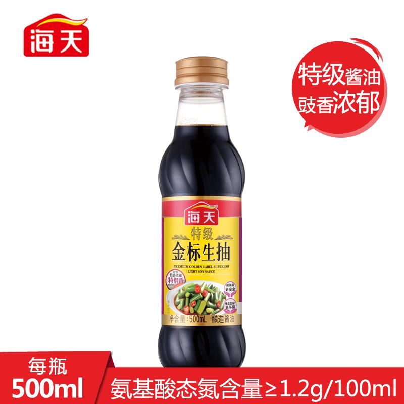 海天特级金标生抽500ml鲜味酱油凉拌菜火锅蘸料食用炒菜调料小瓶