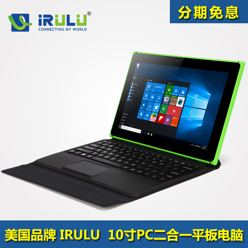 IRULU WalknBOOK W10/W20 Windows平板电脑10英寸PC二合一 Win10