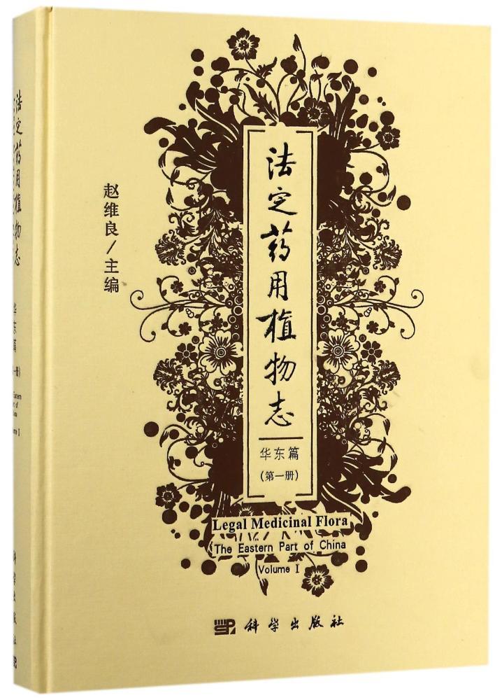 正版包邮 法定药用植物志:第一册:Volume Ⅰ:华东篇:The eastern part of China 赵维良 书店 方剂学书籍