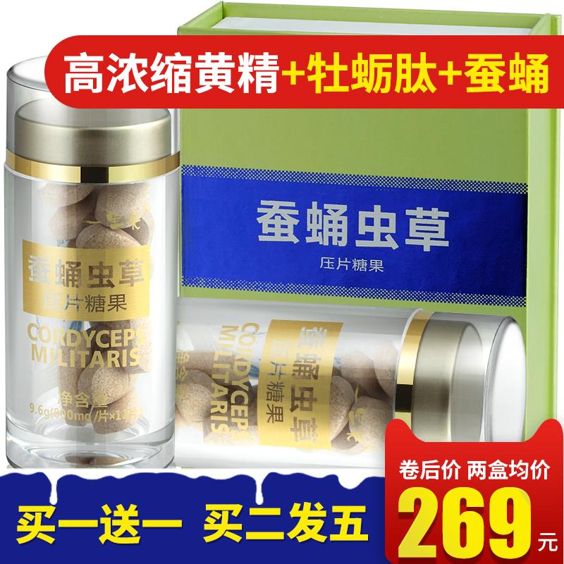 【买1送1】一生美蚕蛹虫草12片/盒黄精牡蛎肽男性成人营养品正品