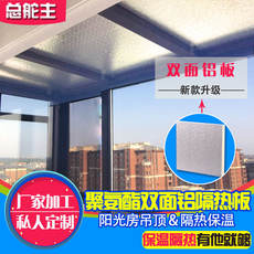 General rudder main sun room roof ceiling insulation board cotton outer wall insulation board polyurethane insulation board