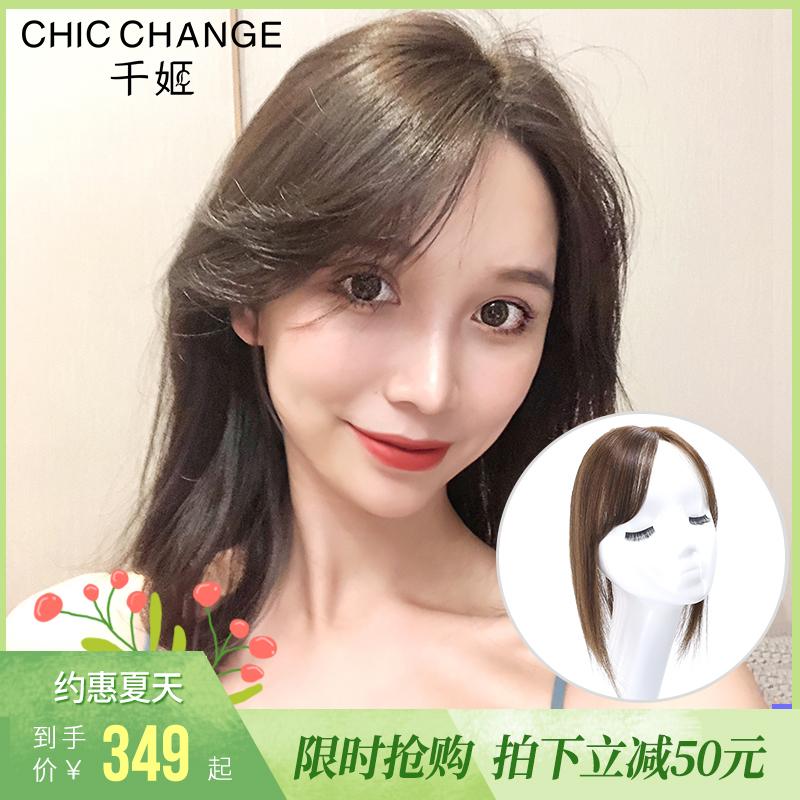 千姬刘海假发女长发真发直发无痕头顶补发片发盖遮白发局部发块