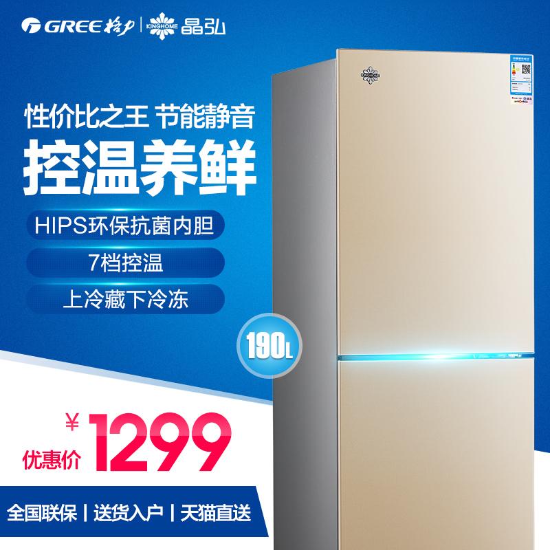 格力Kinghome/晶弘 BCD-190C3 大容量双门冰箱冷藏冷冻家用节能