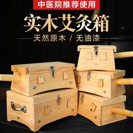 艾灸盒木制家用随身灸通用全身艾条熏盒美容院专用8孔艾盒艾炙盒