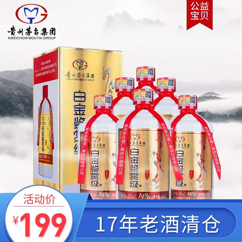 贵州茅台 白金酒鉴赏级 浓香型白酒送礼自饮52度500ml*6瓶整箱