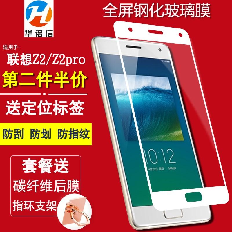 联想zuk z2钢化玻璃膜zukz2手机膜全屏覆盖钢化Z2pro前后保护贴膜