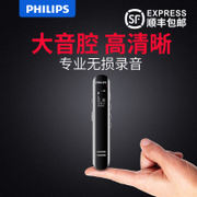 Philips Voice Recorder VTR5200 Professional Long Distance HD Miniature Noise Reduction Genuine Conference Mini MP3 Player