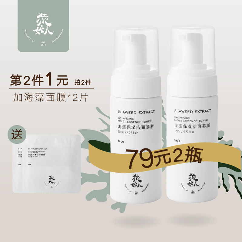 猿始人海藻保湿洁面慕斯泡沫氨基酸洗面奶深层清洁卸妆乳温和补水