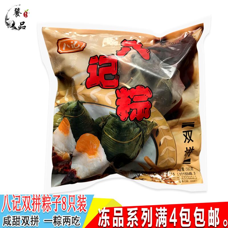 八记双拼咸甜味粽子560g  鸭蛋黄陈皮豆沙馅八珍肉粽子 潮汕特产