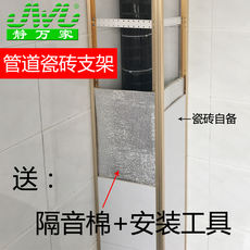 Bathroom new package tube tile bracket under the water pipe decorative corner pipe tile fixed bracket sound insulation shield