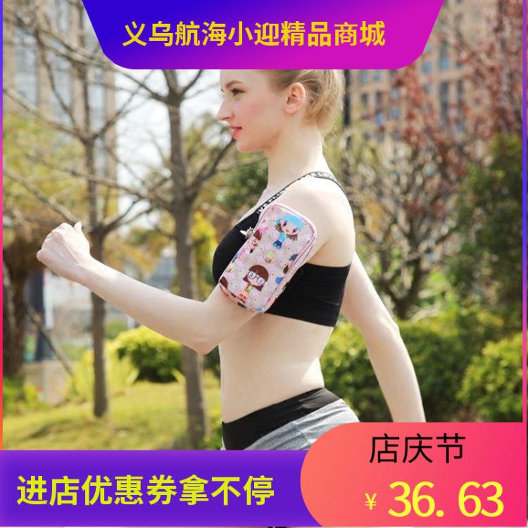 袋胳膊套上腕戴在手臂小包包臂式男女用跑步运动臂包绑带装备手机