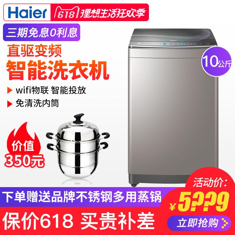 海尔洗衣机MS90-BDT886U1变频直驱家用洗衣机可领取领券网提供的350元优惠券