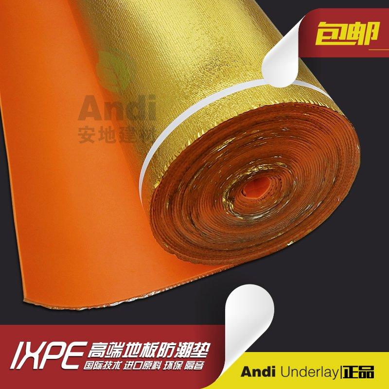 强化复合地板地膜实木地板膜地暖地板膜铝箔防潮膜垫加厚静音环保