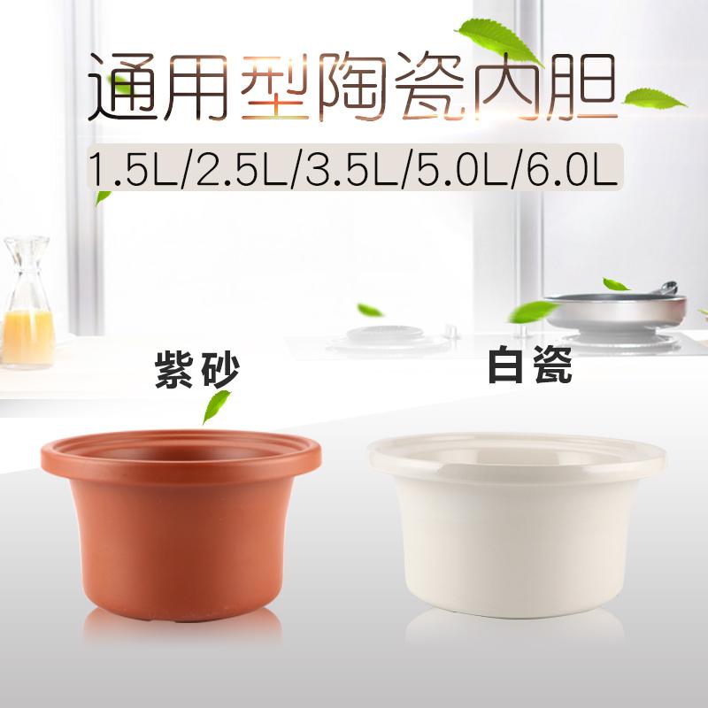 白瓷紫砂电炖锅内胆煮粥炖汤陶瓷内胆大容量1.5L 2.5L 3.5L 5L 6L