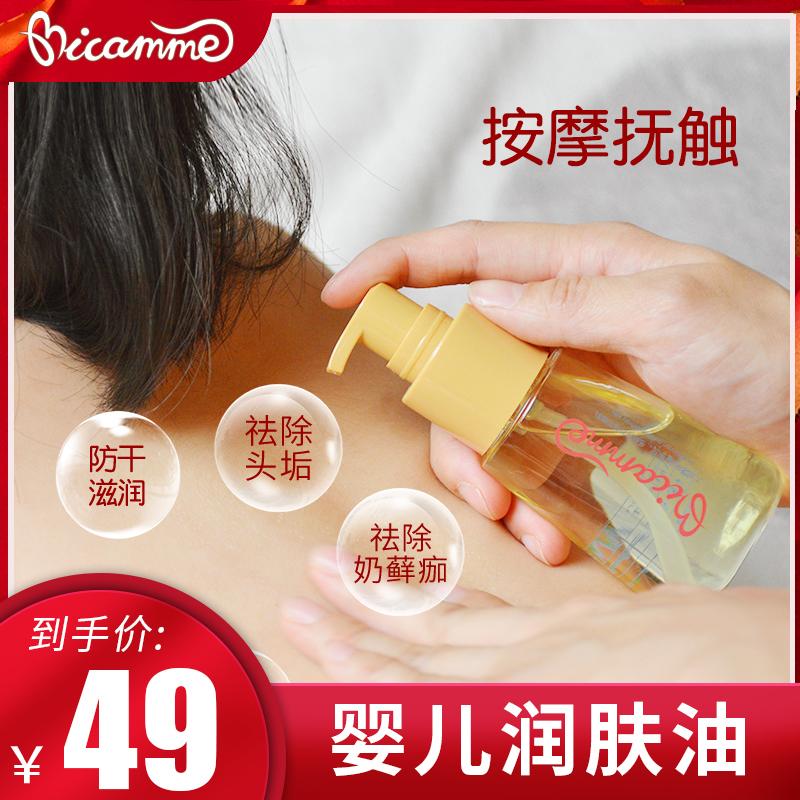 婴儿润肤油抚触按摩橄榄油宝宝专用护肤精油新生儿去头垢红屁屁bb