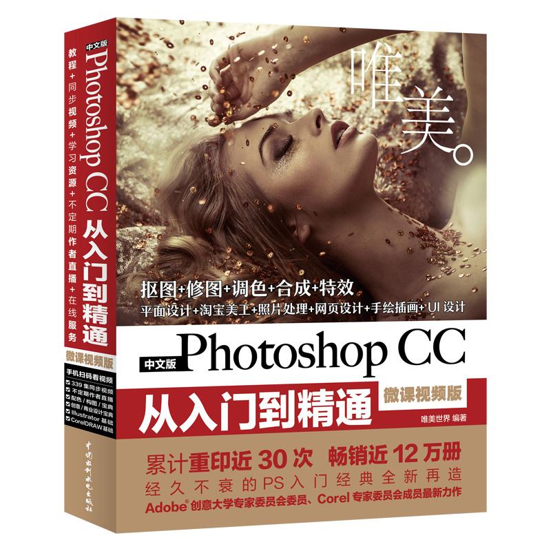 正版现货ps教程书籍Photoshop CC从入门到精通图像处理图片Adobe psCS6平面设计书籍淘宝美工PS书籍ps书完全自学教程