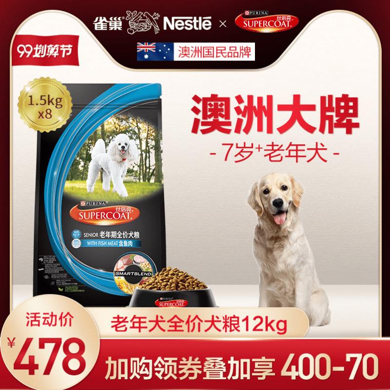 澳洲进口丝倍亮通用型老年狗粮12kg小型犬老年犬高龄犬金毛专用