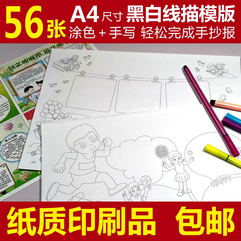 名人书画网 >> 纸质小学生小报手抄报空白模板版黑白线描涂色读书母亲
