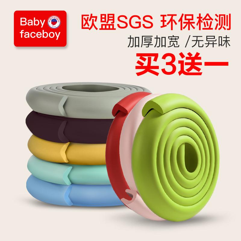 ?宝宝防撞条加厚加宽儿童防磕碰安全条包边桌家用防碰撞贴保护条
