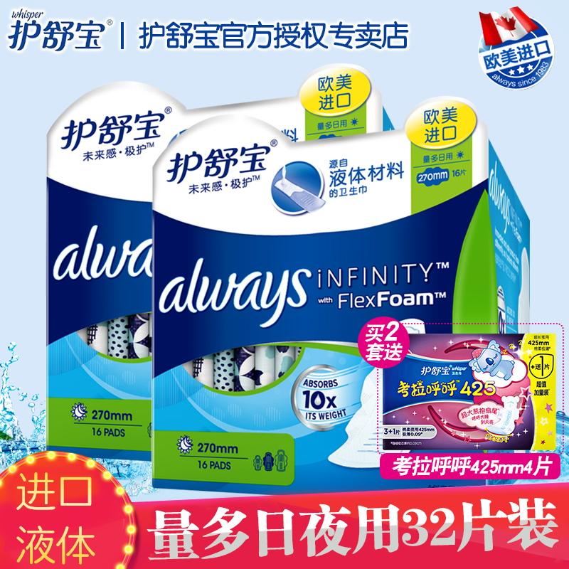 护舒宝液体卫生巾未来感极护量多日用/夜用姨妈巾270mm共32片