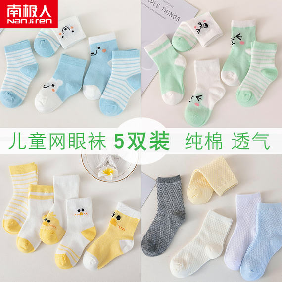Children's socks summer thin section cotton girls newborn baby breathable boy socks baby 0-1-3 years old summer