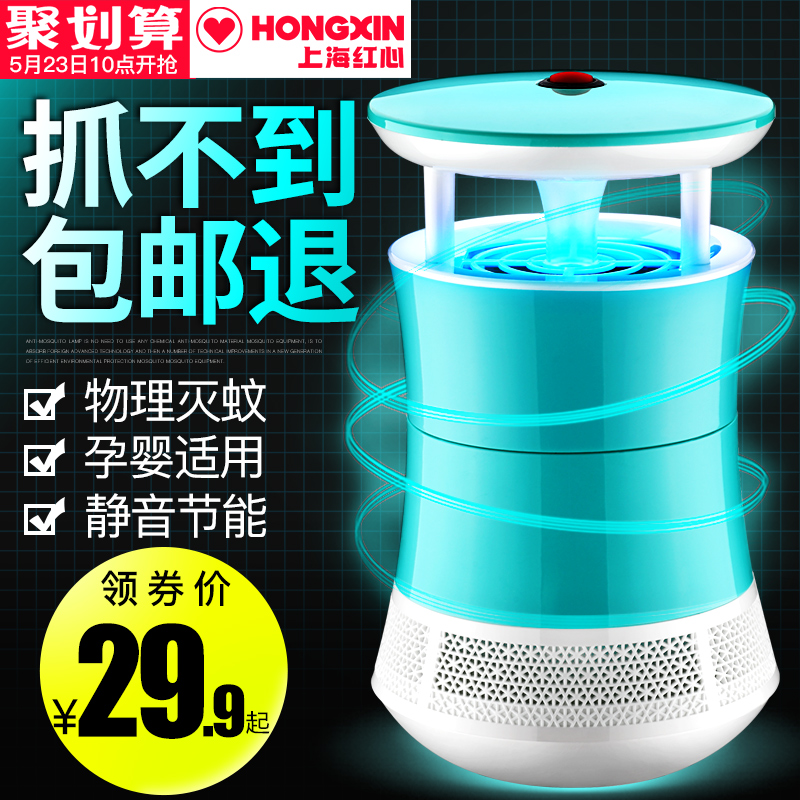 红心灭蚊灯家用室内一扫光插电式驱蚊器防蚊灭蚊神器捕蚊子全自动