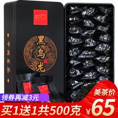 买一送一 油切黑乌龙茶共500g 黑乌龙高山茶叶浓香型凤鼎红