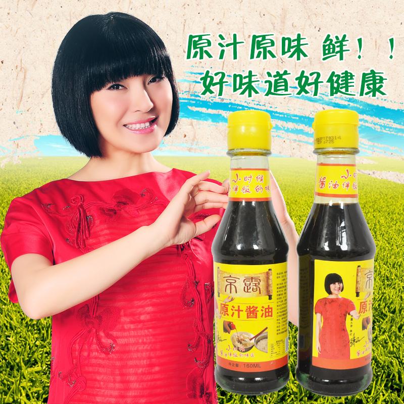 京露 头道原香 原汁特级酱油【160ml*2瓶】 限购2件