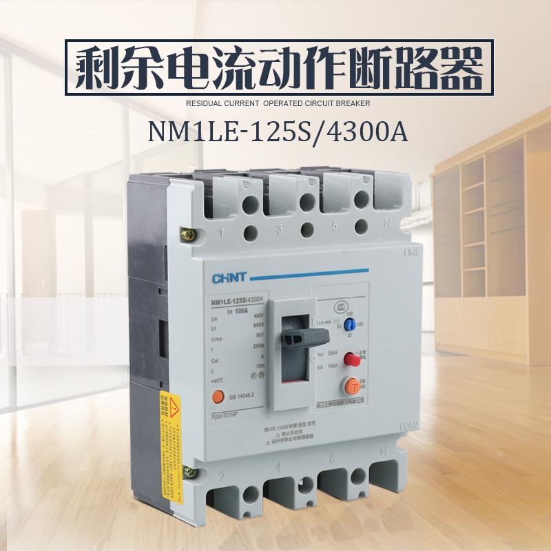 正泰漏电保护器 塑壳断路器 NM1LE-125S/4300A 4P 100A 125A 漏保