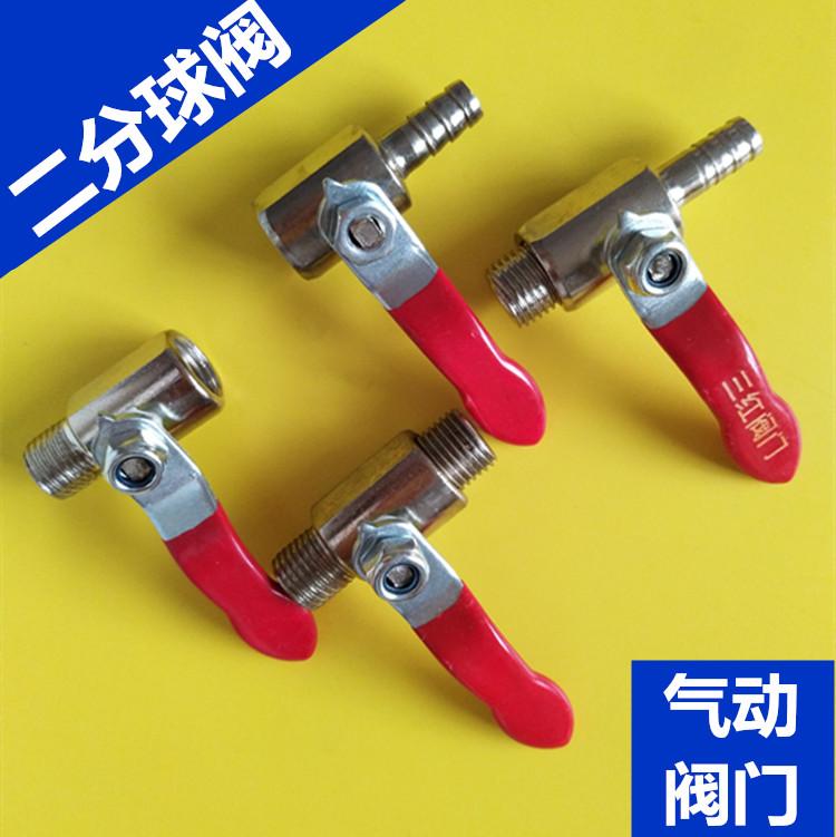 水钻水咀阀门水阀接头二分红柄小球阀1/4放气放水开关汽车淋水器