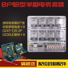 DDS single-phase electronic electronic watch Household rental room electric energy meter 220V eight household transparent meter box set