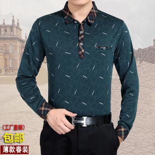 爸爸春季上衣长袖t恤中年男士秋衣薄款体桖打底衫有带衬衫领丅土