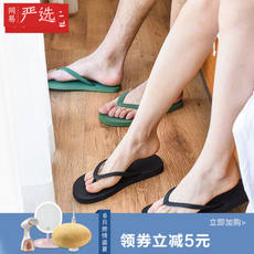 Netease strict selection camp colorism male and female couples flip flops bath bathroom home non-slip summer