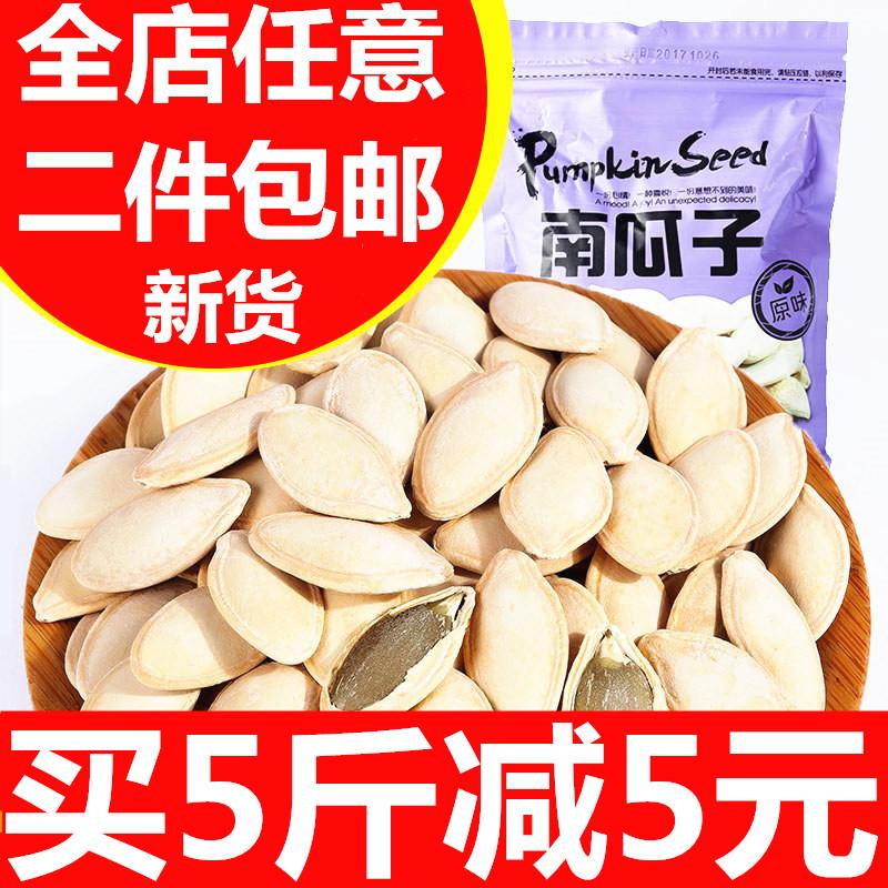 新货小南瓜籽500g原味生熟椒盐南瓜子坚果炒货零食任意2斤包邮
