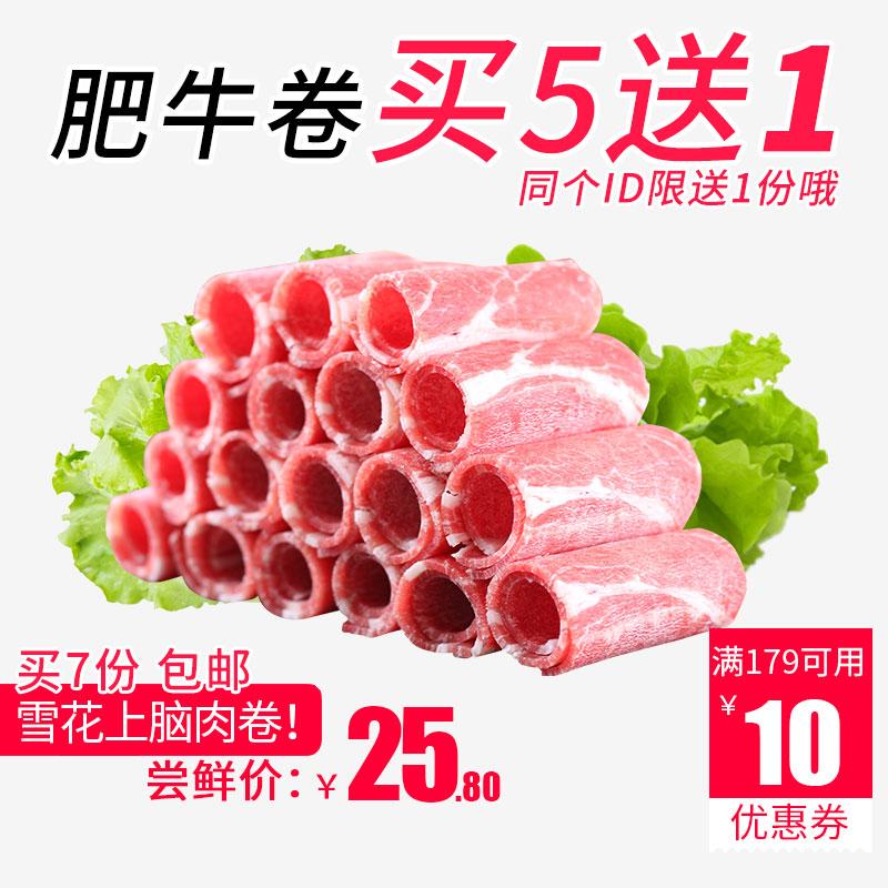 澳洲新鲜谷饲原切雪花肥牛卷牛肉涮火锅食材配菜家用整箱冷冻200g