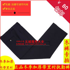 Genuine straight waist distribution security duty pants winter duty suit pants adjustable thickening with knee pads straight adjustment