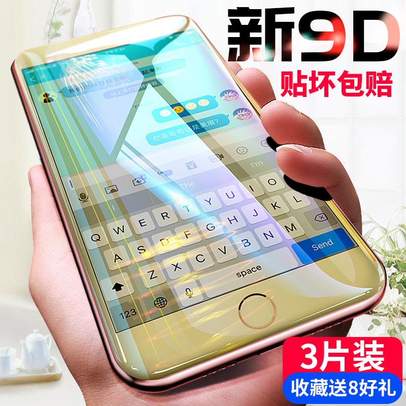苹果6钢化膜全屏抗蓝光iphone 6s plus手机防摔i6p护眼6sp屏保刚化玻璃膜mo的5.5 全包边六4.7套装了送后膜半