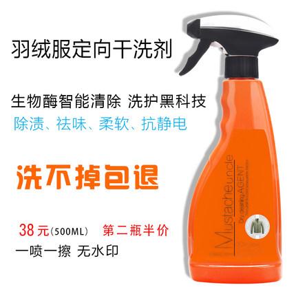 进口羽绒服干洗剂免水洗衣服去油渍除静电布艺沙发家用清洗剂喷雾