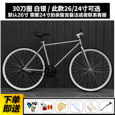24 inch 26 inch inflatable tires dead fly bicycles men and women students adult bicycles live flying road bikes